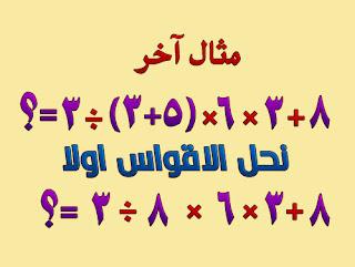 درس رياضيات,الاولوية في العمليات الحسابية 7