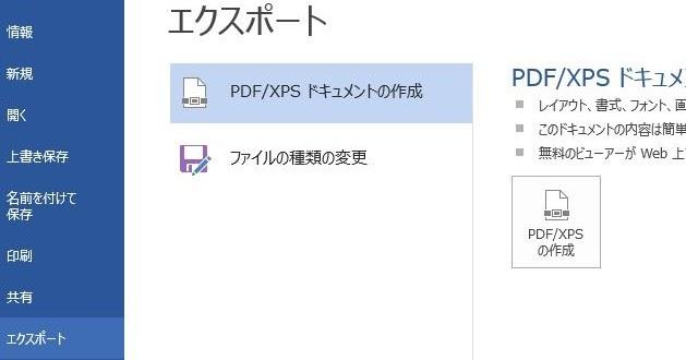 大きいファイル word pdf