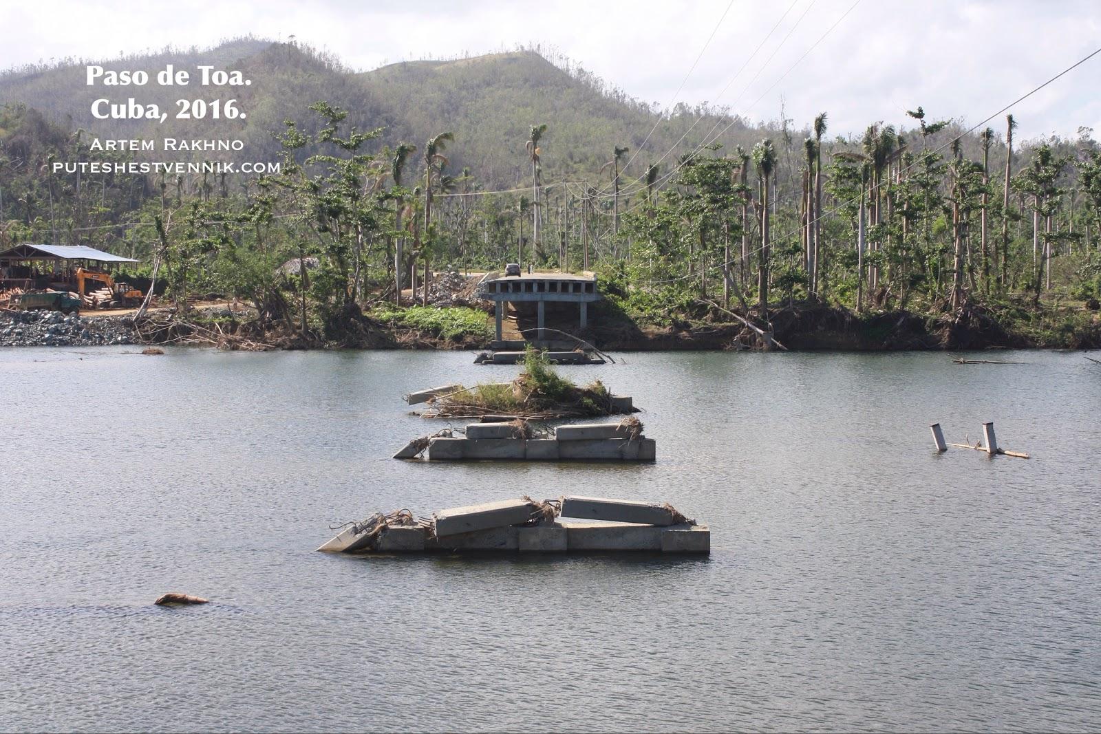 Разрушенный ураганом мост в Баракоа