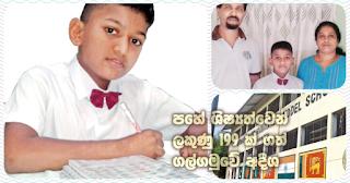 Adeesha of Galgamuwa who scored 199 marks at 5th year scholarship
