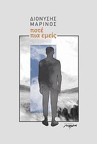 Ποτέ πια εμείς - Διονύσης Μαρίνος - βραβεία βιβλίου public 2020 - Μαρία Μπρέντα - εκδόσεις Μελάνι