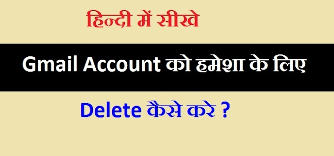 Gmail Account Delete Kaise Kare in Hindi 2019