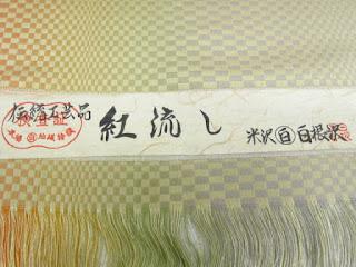 着物の米沢お召生地の反物画像です