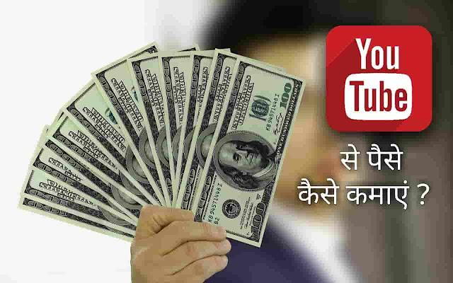 Youtube से पैसे कैसे कमाए ? - जानिए पैसे कमाने के तरीके