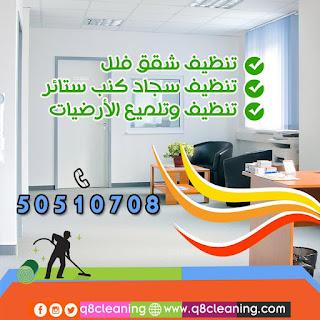 شركات تنظيف مكاتب بالكويت