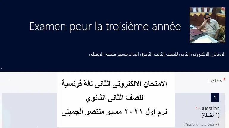 امتحان الكترونى فرنساوى ثانية ثانوى ترم اول 2021