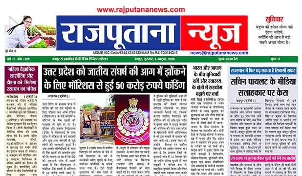 Rajputana News daily epaper 8 October 2020 Newspaper