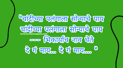 Marathi Chavat Ukhane for Male