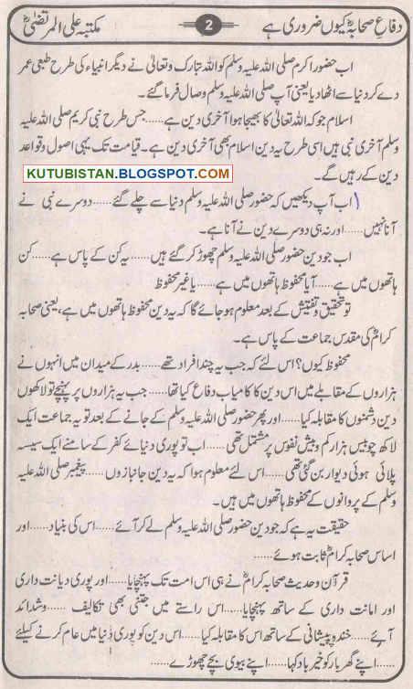 Sample page of Difa-e-Sahaba Kiyun Zaroori Hain