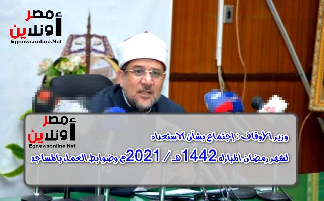 وزير الأوقاف:إجتماع بشأن الاستعداد لشهر رمضان المبارك 1442هـ/2021م وضوابط العمل بالمساجد