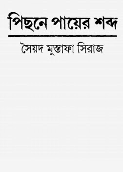 Pichone Payer Shobdo By Syed Mustafa Siraj - Bangla Ebook