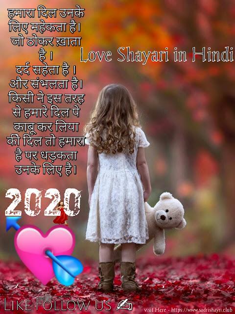 Love shayari in hindi, hindi shayari, love shayari, sad shayari