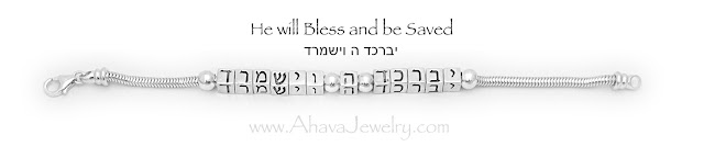 He will Bless and be Saved / Bless the Saved Snake Bracelet יברכד ה וישמרד