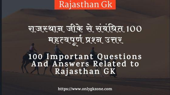 राजस्थान जीके से संबंधित 100 महत्वपूर्ण प्रश्न उत्तर