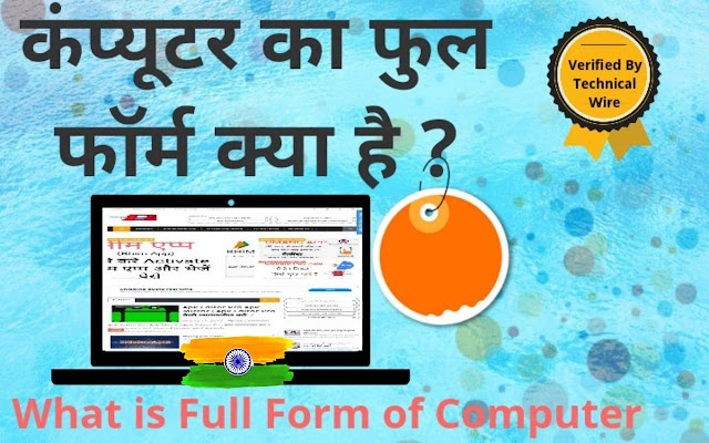 कंप्यूटर का फुल फॉर्म क्या है - Full Form Of Computer