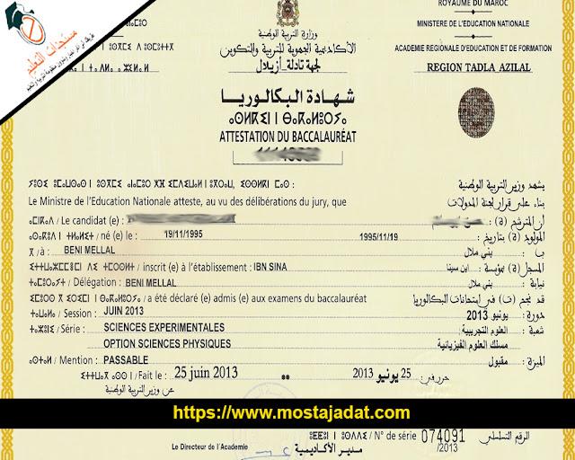 وزارة التربية الوطنية تُذكّر بموعد امتحانات البكالوريا