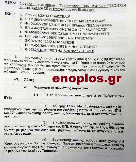 https://www.enoplos.gr/2019/08/blog-post_861.html