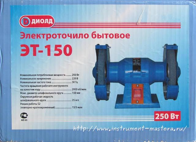 Электроточило бытовое ДИОЛД-150