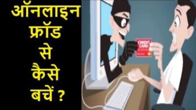 online money fraud se kaise bache