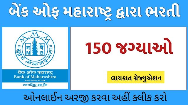 Bank Of Maharashtra Recruitment 2021   Apply For 150 Generalist Officer Bank Of Maharashtra Recruitment 2021