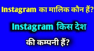 Instagram-ka-malik-kon-hai