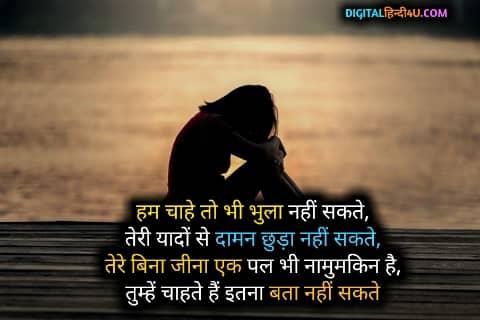 zakhmi dil shayari hindi 140 words
