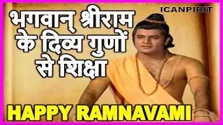 Ramayan shreeRam ke gun