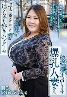 Video Release Of The Big Titty Wife That A Chubby Girl Loving Hunter Thought Was The Best Of All His Past Pursuits Tomomi (34 Years Old/K-Cup) CHCH-007