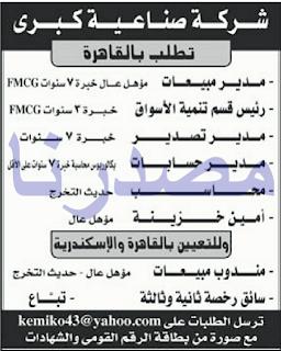 وظائف جريدة الاهرام الجمعة 21-04-2017