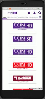 تحميل تطبيق beIN TV APK الجديد لمشاهدة جميع قنوات بين سبورت مباشرة على أجهزة الأندرويد