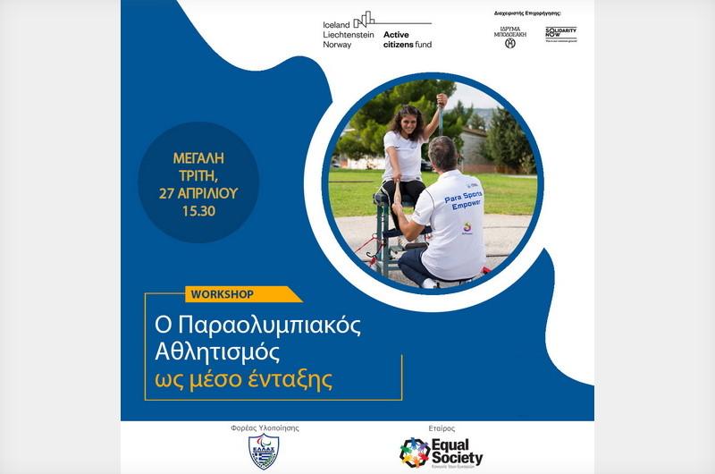 Ένα ξεχωριστό workshop για όσους ενδιαφέρονται να ενταχθούν στον Παραλυμπιακό Αθλητισμό.
