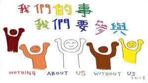 《香港康復計劃方案》檢討第三階段 ─「建立共識」階段 - 公眾諮詢會