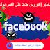 تحذير | فيروس جديد على الفيس بوك.