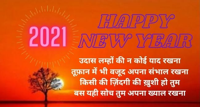 नये साल की शायरी | New Year 2021 Shayari | New Year 2021 Love Shayari in hindi