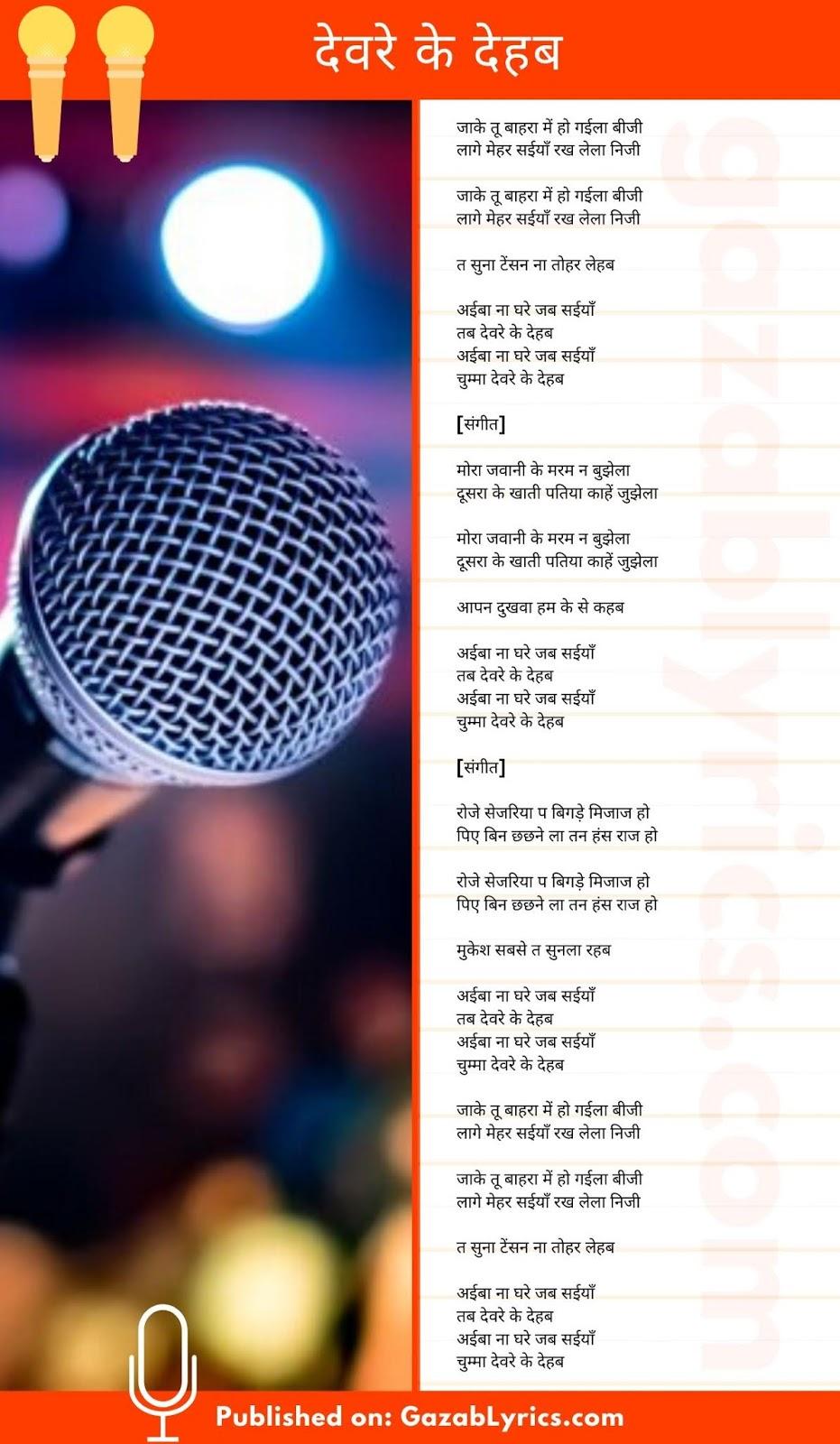 Devre Ke Dehab song lyrics image