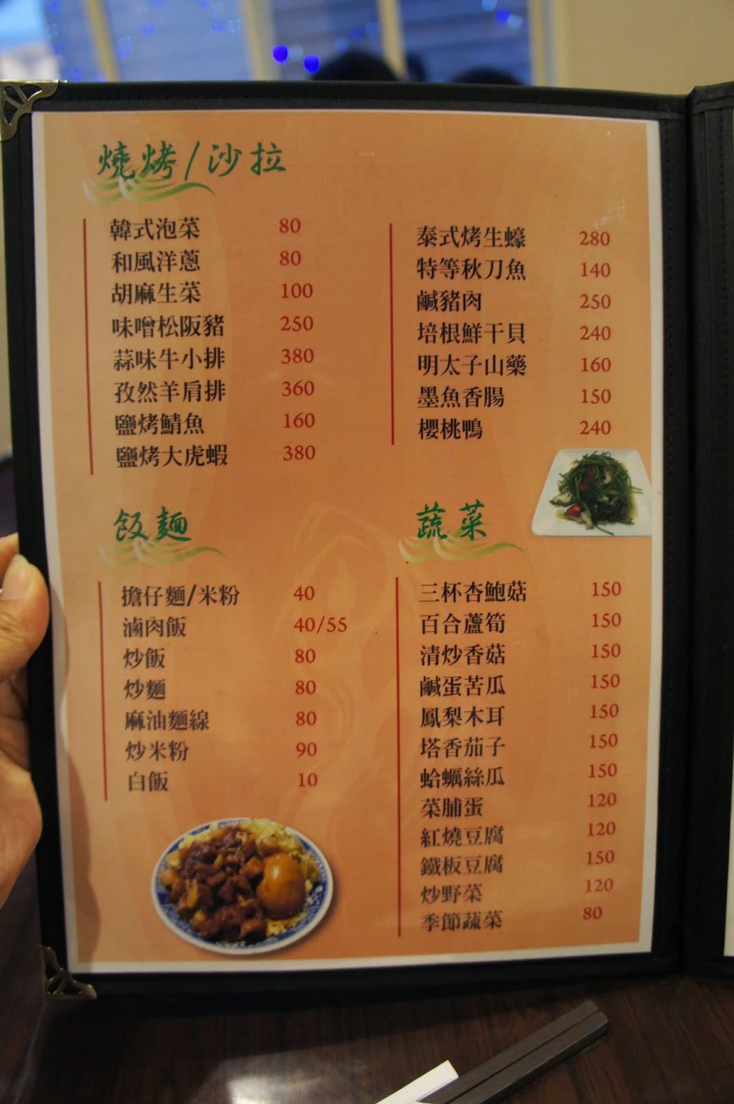 Nikkey的瘋狂世界: 〈淡水竹圍〉好菜園臺灣料理