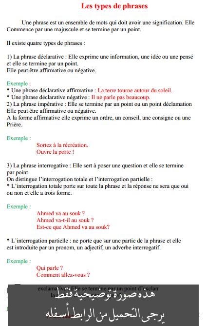 درس Les types de phrases  Les-types-de-phrases