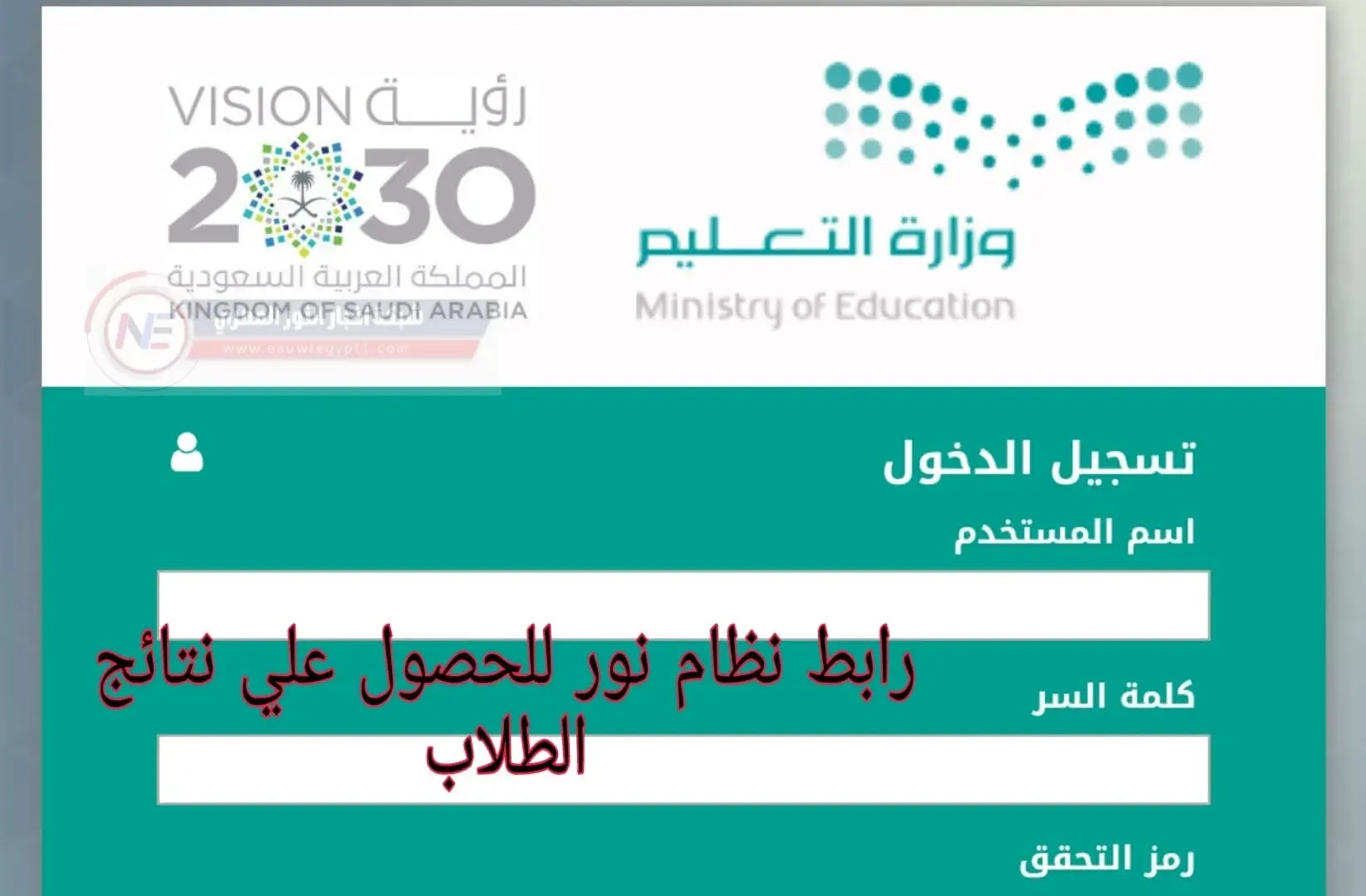 هنا.. رابط نظام نور للاستعلام عن نتائج الطلاب برقم الهوية الوطنية 1442 بالمملكة العربية السعودية عبر noor.moe.gov.sa