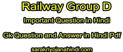 railway group d gk question and answer in hindi pdf,railway group d important question in hindi,railway group d notes in hindi pdf