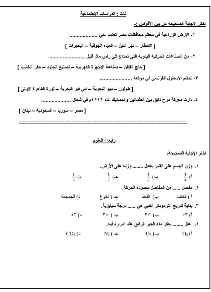 النماذج الرسمية للامتحان المجمع للصف السادس الابتدائي الترم الاول 2021 5