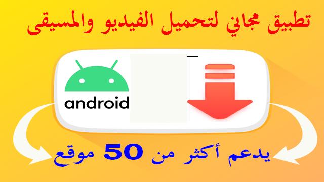 Snaptube downloader+ apk