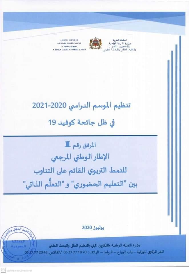 تنظيم الموسم الدراسي 2020.2021 في ظل جائحة كوفيد 19