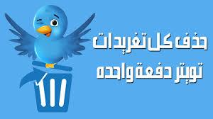 كيف تقوم بحذف كل تغريداتك على تويتر بضغطة زر واحدة فقط  بدون اي برامج .
