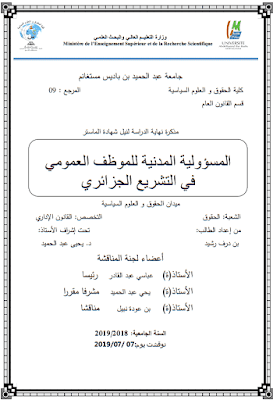 مذكرة ماستر: المسؤولية المدنية للموظف العمومي في التشريع الجزائري PDF