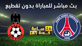 مشاهدة مباراة باريس سان جيرمان ونيس بث مباشر بتاريخ 18-10-2019 الدوري الفرنسي