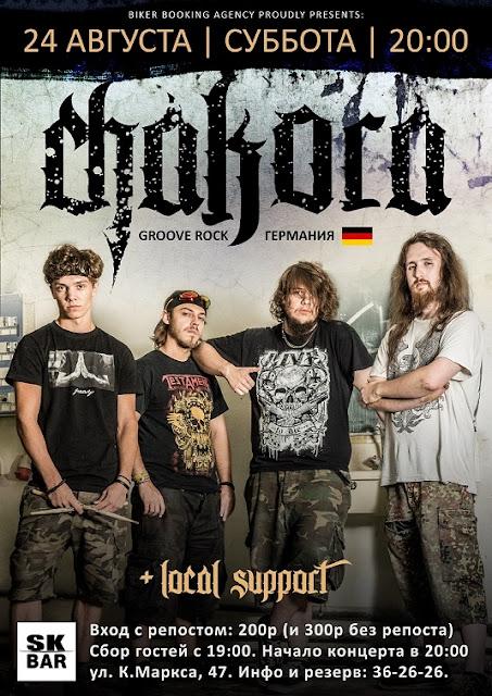 Группа «Chakora» (groove rock, Германия) в Чебоксарах