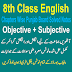 8th Class English Key Guide PDF Book Notes Punjab Board Free Download