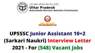 Sarkari Exam: UPSSSC Junior Assistant 10+2 (Sarkari Naukri) Interview Letter 2021 - For (548) Vacant Jobs