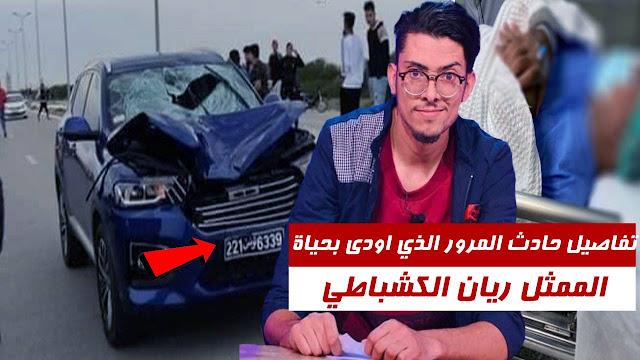 وفاة الممثل الشاب ريان الكشباطي Rayen Kochbati