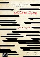 يوميات غوانتانامو pdf